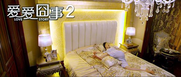 爱爱囧事2发布囧爱版主题剧照校园爱侣入围城